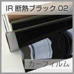 IR断熱ブラック02 カーフィルム