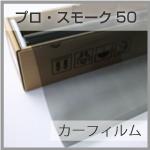 プロ・スモーク45 カーフィルム