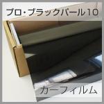 プロ・ブラックパール10 カーフィルム