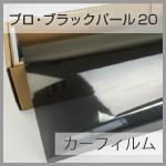 プロ・ブラックパール20 カーフィルム