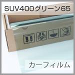 スーパーUV400グリーン65 カーフィルム