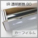 IR透明断熱80 カーフィルム