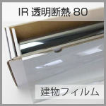 IR透明断熱80 建物フィルム