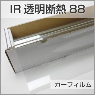 IR透明断熱88 カーフィルム
