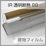 IR透明断熱88 建物フィルム