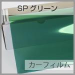 SPグリーン カーフィルム