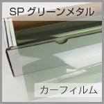 SPグリーンメタル カーフィルム