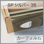 SPシルバー35 カーフィルム
