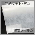 和紙マット・デコ 建物フィルム