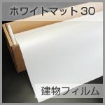 ホワイトマット30 建物フィルム