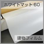 ホワイトマット60 建物フィルム