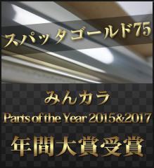 スパッタゴールド75 みんカラカーフィルム部門2015年間大賞受賞