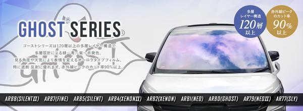 GHOST SERIES ゴースト(オーロラ)シリーズ