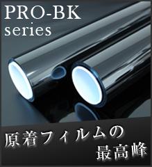 PRO-BKシリーズ 原着フィルムの最高峰
