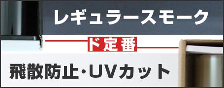 ド定番 レギュラースモーク 飛散防止・UVカット