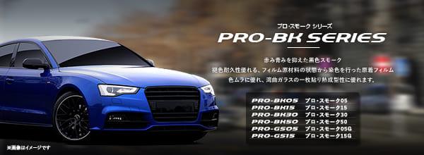 PRO-BK SERIES プロスモークシリーズ