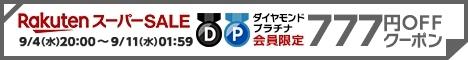 ダイヤモンド・プラチナ会員様限定777円クーポン
