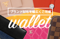 各種ブランド財布を揃えています