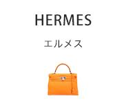 エルメスの商品ページへ