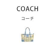 コーチの商品ページへ