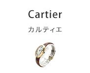 カルティエの商品ページへ