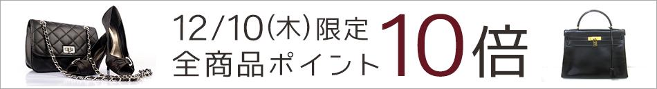 9/20(金)限定!全商品 ポイント10倍