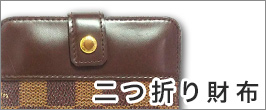 ルイヴィトンの二つ折り財布