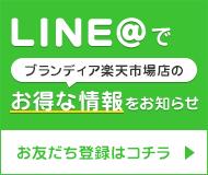 LINE@友だち登録 >
