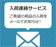 入荷連絡サービス >