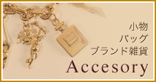 【アクセサリー】小物・バッグ・ブランド雑貨