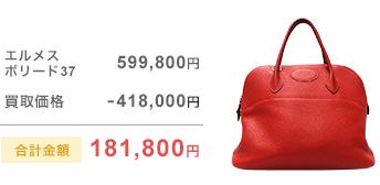 通常59万9800円のエルメス ボリード37の図