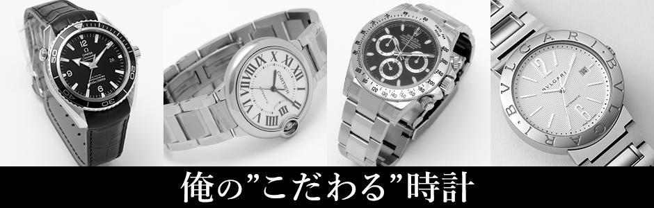 俺のこだわる時計 こだわりを見せるならやっぱり時計は欠かせない。