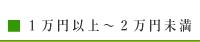 一万円以上〜二万円未満