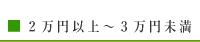 二万円以上〜三万円未満