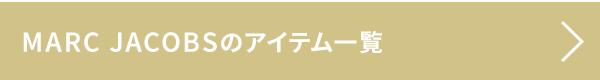 e74e81eb3b7a 楽天市場】マークジェイコブス MARC JACOBS レディース MARC BY MARC ...