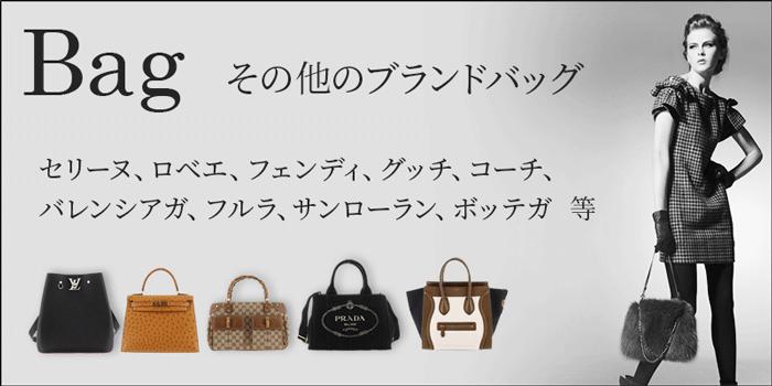 その他ブランドバッグ