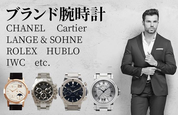 高級腕時計の販売