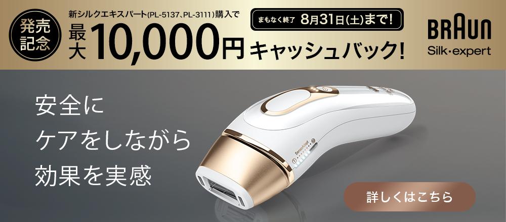 10,000円キャッシュバック! 安全にケアしながら効果を実感