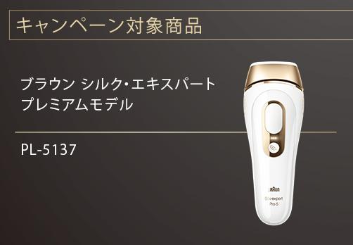 ブラウン光美容器 NEW ブラウン 光美容器 満足保証キャンペーン