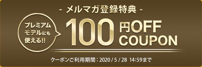 「メルマガ登録」ですぐに使える100円OFFクーポンプレゼント!