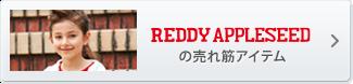 REDDY APPLESEED �����ڥ����ƥ�