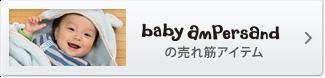 baby ampersand �����ڥ����ƥ�