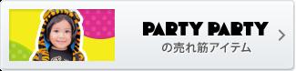 PARTY PARTY �����ڥ����ƥ�