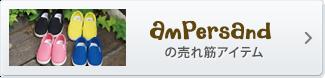 ampersand �����ڥ����ƥ�