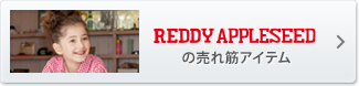 REDDY APPLESEED �����ڥ����ƥ�