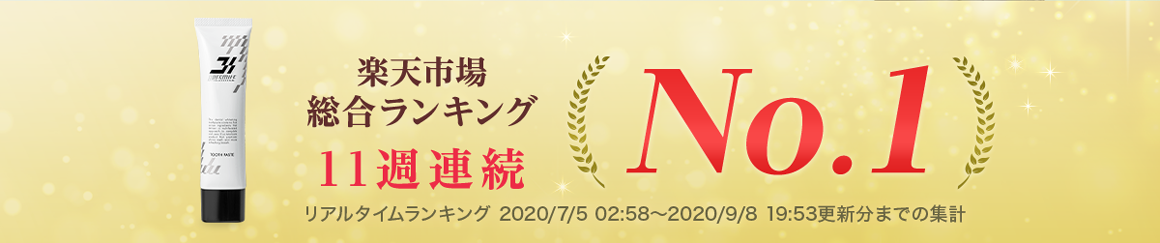 楽天市場総合ランキング11週連続No.1