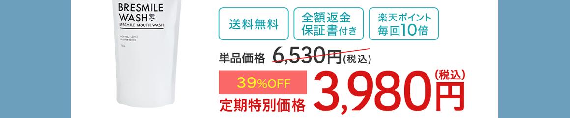 送料無料、全額返金保証書付き、楽天ポイント毎回10倍、定期便特別価格3,980円(税込)