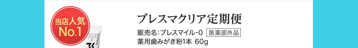 当店人気No.1、ブレスマクリア定期便