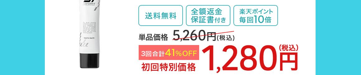 送料無料、全額返金保証書付き、楽天ポイント毎回10倍、初回特別価格1,280円(税込)