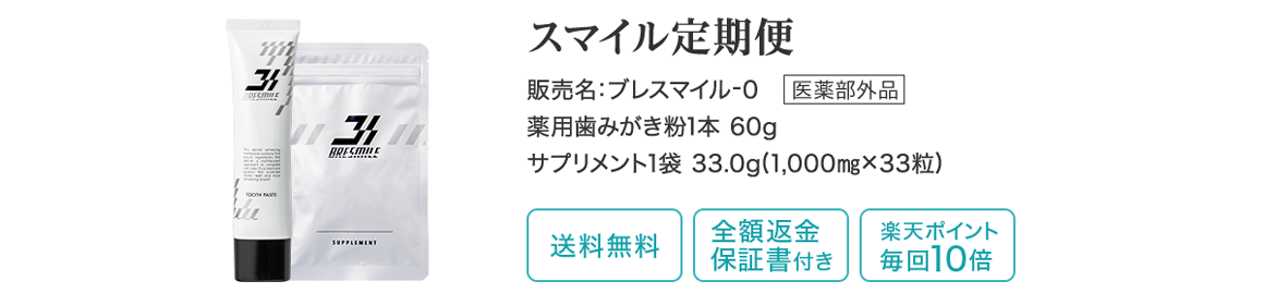 スマイル定期便、販売名:ブレスマイル-0医薬部外品、薬用歯みがき粉1本60g